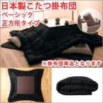ショッピング正方形 こたつ布団 正方形 日本製こたつ掛布団ベーシック(正方形サイズ)