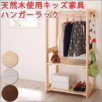 ハンガーラック 子供 木製〜子供家具
