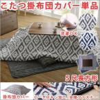 ショッピングこたつ こたつ布団カバー 5尺長方形 単品 こたつ掛布団カバー