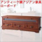 アンティーク調アジアン家具 ローボード幅120cm