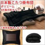 ショッピング長方形 こたつ布団 長方形 日本製こたつ掛布団ボリュームタイプ(4尺長方形サイズ)