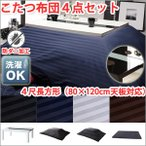 ショッピング長方形 こたつ布団 4尺長方形 4点セット 80×120cm