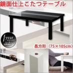 ショッピングこたつ こたつテーブル 長方形 単体 75×105cm