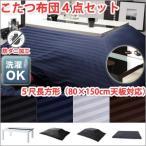 ショッピング長方形 こたつ布団 長方形 80×150cm 4点セット こたつテーブル 長方形