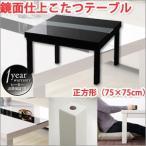 ショッピングこたつ こたつテーブル 正方形 単体 75×75cm