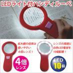 ルーペ ライト付き ルーペ LEDライト付ハンディルーペ ledライト電池式 ルーペ おしゃれ 拡大鏡 ルーペ ledルーペ