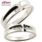 ペアリング プラチナ ダイヤモンド クロス 結婚指輪 マリッジリング 結婚式 ダイヤ ストレート カップル