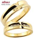 結婚指輪 安い クロス ペアリング  マリッジリング ダイヤモンド イエローゴールドk18 k18 0.06ct 結婚式 18金 ダイヤ ストレート カップル  女性 送