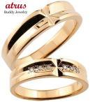 結婚指輪 安い クロス ペアリング  マリッジリング ダイヤモンド ピンクゴールドk18 結婚式 18金 ダイヤ ストレート カップル  プレゼント 女性 送料