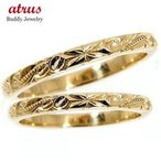 ハワイアンジュエリー 結婚指輪 ハワイアンペアリング 人気 イエローゴールドk18 スクロール 波 k18 2本セット ミル打ち ミル 地金リング 18金 k18yg カップル