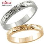 ハワイアンジュエリー ペアリング 人気 結婚指輪 ミル打ち ピンクゴールドk18 ホワイトゴールドk18 地金リング 18金 k18wg k18pg ストレート カップル  女性