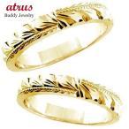 ハワイアンジュエリー 結婚指輪 ハワイアンペアリング イエローゴールドk18 マイレ 葉 k18 2本セット ミル打ち ミル 結婚式 18金 ストレート カップル 送料無料