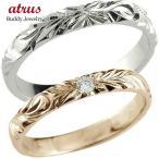 ハワイアンジュエリー 結婚指輪 マリッジリング 人気 ハワイアンペアリング ホワイトゴールドK18 ピンクゴールドK18 ダイヤ 一粒2本セット 結婚式 18金 送料無料