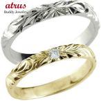 ハワイアンジュエリー 結婚指輪 マリッジリング 人気 ハワイアンペアリング ホワイトゴールドK18 イエローゴールドK18 K18 ダイヤ 一粒2本セット 結婚式 18金