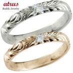 ハワイアンジュエリー ペアリング プラチナ ハワイアン リング 結婚指輪 ピンクゴールドk18 k18PG ダイヤ 一粒ダイヤモンド ダイヤ 0.05ct2本セット 結婚式 18金
