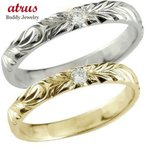 ハワイアンジュエリー ハワイアンペアリング 人気 ホワイトゴールドk10 結婚指輪 イエローゴールドk10 k10 ダイヤ 一粒 ダイヤ2本セット 10金 k10wg k10yg