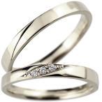 ペアリング 指輪 ダイヤモンド ダイヤ シルバー シンプル 結婚指輪 マリッジリング 2本セット ストレート カップル