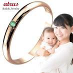 ピンキーリング エメラルド 指輪 刻印 5月誕生石 ピンクゴールドk18 ママジュエリー 出産祝い 育児 ママデビュー 18金 ストレート 2.3