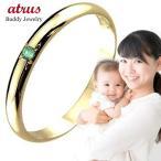 ピンキーリング エメラルド 指輪 刻印 5月誕生石 イエローゴールドk18 ママジュエリー 出産祝い 育児 ママデビュー 18金 ストレート 2.3