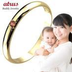 ピンキーリング ガーネット 指輪 刻印 1月誕生石 イエローゴールドk18 ママジュエリー 出産祝い 育児 ママデビュー 18金 ストレート 2.3