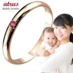 ピンキーリング ルビー 指輪 刻印 7月誕生石 ピンクゴールドk18 ママジュエリー 出産祝い 育児 ママデビュー 18金 ストレート 2.3