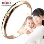 ピンキーリング ペリドット 指輪 刻印 8月誕生石 ピンクゴールドk18 ママジュエリー 出産祝い 育児 ママデビュー 18金 ストレート 2.3