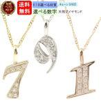 誕生石 ダイヤモンド ネックレス ネックレス ナンバー 数字 ゴールドk18 チェーン 人気 18金 ダイヤ レディース