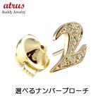 メンズ ピンブローチ ラペルピン ダイヤモンド 数字 ナンバー ゴールドk18 18金タックピン ダイヤ 男性用