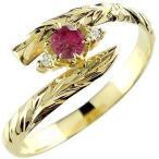 ハワイアンジュエリー ピンキーリング リング ルビー イエローゴールドk18 指輪 ハワイアンリング 7月誕生石 18金 k18 ストレート 宝石 送料無料