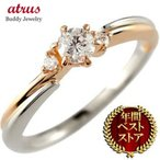 婚約指輪 安い エンゲージリング プラチナ ダイヤモンド ピンクゴールドk18 18金 リング 一粒 ストレート  プレゼント 女性 ペア 送料無料