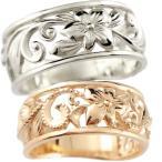 ハワイアンジュエリー ペアリング 結婚指輪 ミル打ち 幅広 透かし ピンクゴールドk18 ホワイトゴールドk18 地金リング 18金 k18wg k18pg ストレート カップル