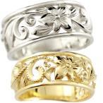 ハワイアンジュエリー ペアリング 結婚指輪 ミル打ち 幅広 透かし イエローゴールドk10 ホワイトゴールドk10 地金リング 10金 k10wg k10yg ストレート カップル