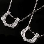 ペアネックレス ペアペンダント 馬蹄 ダイヤモンド ネックレス ペンダント ホワイトゴールドk18 ホースシュー ダイヤ ダイヤ 蹄鉄 18金 バテイ 送料無料