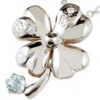 クローバー ネックレス トップ アクアマリン プラチナ 四葉 ダイヤモンド ダイヤ ペンダント 3月誕生石 レディース チェーン 人気 送料無料