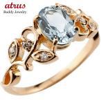 ピンキーリング アンティーク アクアマリン リング ダイヤモンド 指輪 ピンクゴールドk18 18金 アンティーク レディース 3月誕生石 ダイヤ ストレート 宝石