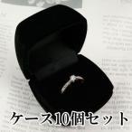 10個セット 指輪 リング ジュエリーケース 指輪ケース 収納