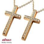 ペアネックレス ペア クロス ネックレス トップ ダイヤモンド ピンクゴールドk18 18k ダイヤ 十字架 チェーン 18金 人気 カップル 送料無料