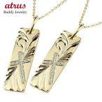 ハワイアンジュエリー ペアネックレス ペア クロス ダイヤモンド ネックレス トップ イエローゴールドk10 十字架 10金 チェーン 人気 ダイヤ