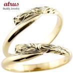 ハワイアンジュエリー ペアリング 結婚指輪 マリッジ