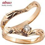ハワイアンジュエリー ピンクゴールドk10 ペアリング キュービックジルコニア 結婚指輪 マリッジリング ハワイアンリング V字 k10 カップル