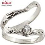 ハワイアンジュエリー 結婚指輪 安い マリッジリング ハードプラチナ950 ペアリング ダイヤモンド 結婚指輪 ハワイアンリング V字 pt950 カップル 送料無料