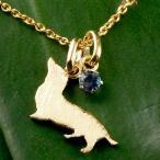 メンズ 犬 ネックレス トップ ブルーサファイア 一粒 ダックス ダックスフンド イエローゴールドk10 10金 いぬ イヌ 犬モチーフ 9月誕生石 チェーン 人気