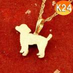 24金 ネックレス トップ メンズ 犬 トイプードル 純金 ゴールド 24K プードル トイプー k24 いぬ イヌ シンプル 男性 送料無料