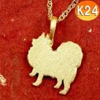 24金 ネックレス トップ メンズ 犬 ポメラニアン 純金 ゴールド 24K ペンダント k24 いぬ イヌ シンプル 男性 送料無料
