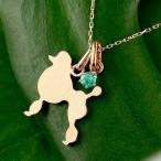 メンズ 犬 ネックレス エメラルド 一粒 ペンダント スタンダードプードル ピンクゴールドk10 10金 いぬ イヌ 犬モチーフ 5月誕生石 チェーン 人気 宝石 緑の宝石