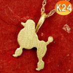 24金ネックレス 純金 ゴールド 犬 24K スタンダードプードル ペンダント トップ ゴールド k24 いぬ イヌ 犬モチーフ 送料無料