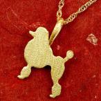 純金 ネックレス レディース 24金 ゴールド 犬 24K スタンダードプードル ペンダント24金 ゴールド k24 チェーン 45cm いぬ イヌ 犬モチーフ 送料無料