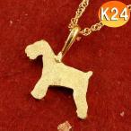 24金ネックレス 純金 ゴールド 犬 24K シュナウザー テリア系 ペンダント トップ ゴールド k24 いぬ イヌ 犬モチーフ 送料無料
