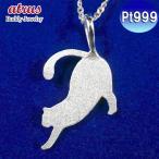 ネックレス プラチナ999 純プラチナ 猫ペンダント ねこ ネコ 猫モチーフ レディース 人気 pt999 スクリュー チェーン 送料無料