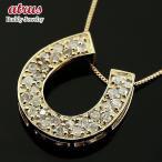 ダイヤモンド 馬蹄 ホースシュー イエローゴールドk18ネックレス ダイヤモンド ペンダント チェーン 人気 バテイ